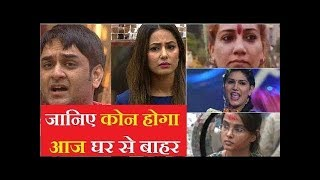 Bigg Boss: कौन कौन होगा घर से बाहर | who will be eliminated from bigg boss house