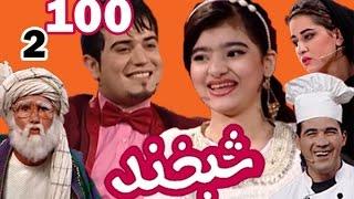 Shabkhand With Omid & Neda - S.2 - N.100                        شبخند با امید و ندا