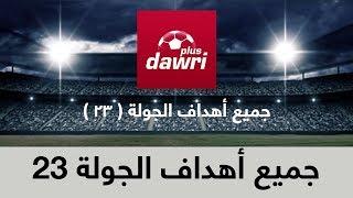 جميع أهداف الجولة 23 من الدوري السعودي