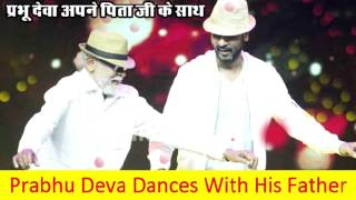 Prabhu Deva Dances With His Father