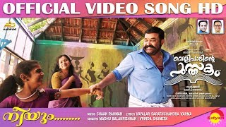 Neeyum Official Video Song HD | Velipadinte Pusthakam | Mohanlal | Lal Jose