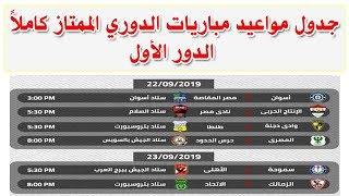 جدول مواعيد مباريات الدوري المصري الممتاز كاملاً .. الدور الأول