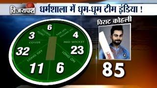 Ind vs NZ, 1st ODI: Virat Kohli Cruises India to 6-wicket Win over Kiwis in Dharamsala ODI