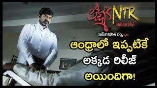Lakshmi'S NTR Movie Released In AP | Ram Gopal Varma | NTR Biopic | Yagna Shetty | Agasthya Manju