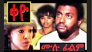 የኢትዮጵያ አማርኛ አዲስ ፊልም - keyo - Ethiopian Latest Comedy Movie 2017