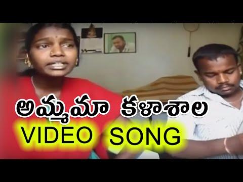 Amma Maa Kalashala - Singer Jyothi    College Song    Telangana Folk Songs    Janapada Songs Telugu