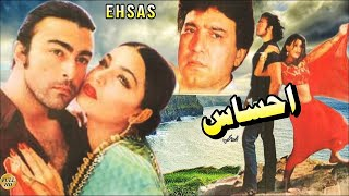 EHSAAS  - SHAAN & MEERA - OFFICIAL PAKISTANI MOVIE