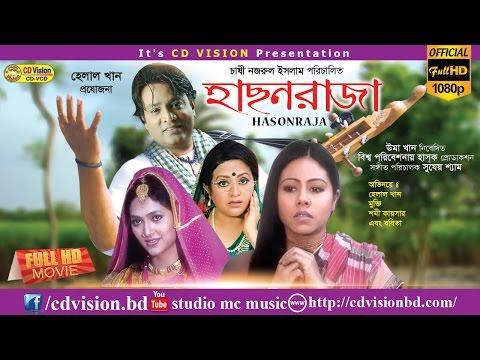 Hason Raja (2016   HD Bangla Movie   Helal Khan   Mukti   Shomi    Bobita   CD Vision