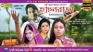 Hason Raja (2016 | HD Bangla Movie | Helal Khan | Mukti | Shomi  | Bobita | CD Vision