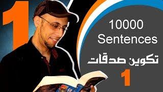 10000 جملة إنجليزية هامة | بطريقة لم يسبق لها مثيل | الدرس الأول 1 |  تكوين صدقات