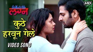 कुठे हरवून गेले | Kuthe Haravun Gele | Video Song | What's Up Lagna | Vaibhav Tatwawaadi, Prarthana