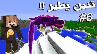 ماين كرافت : التنين صديق صار يطير !! ماب الوحوش العجيبة #6 🔥😍