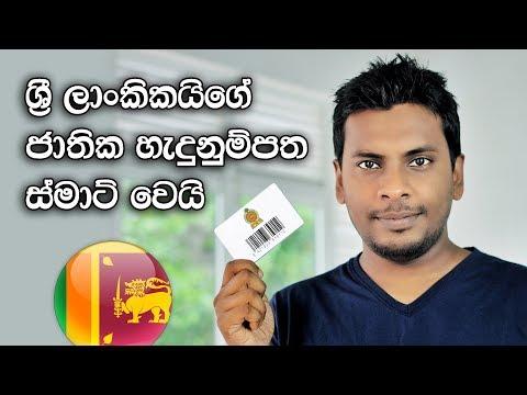 🇱🇰 Smart Identity card Sri lanka