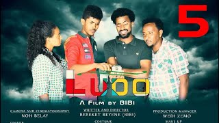 HDMONA New Eritrean Movie 2017: ሉዶ ብ በረከት በየነ (ቢቢ) Ludo by Bereket Beyene -- Part 5