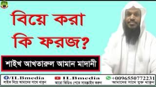 Biye Kora Ki Foroz?   Sheikh Akhtarul Aman Madani  waz Bangla waz