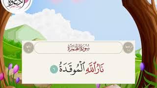 تكرار آيات سورة الهمزة 7 مرات بصوت الشيخ المنشاوي رحمه الله