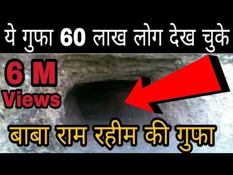Xxx Mp4 देखिये बाबा राम रहीम की गुफा का अंदर का नज़ारा जो आज तक किसी ने नहीं देखा होगा 3gp Sex