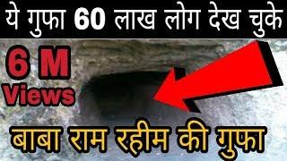 देखिये बाबा राम रहीम की गुफा का अंदर का नज़ारा जो आज तक किसी ने नहीं देखा होगा - baba ram rahim