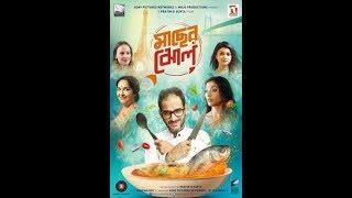 Macher Jhol, New HD Bangla Movie-Kolkata, Maser Jhul Bangla Cenama