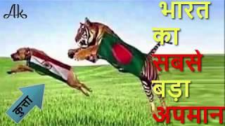 बांग्लादेशी फैंस ने फिर हदें पार कीं, तिंरगे का किया अपमान....