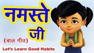 नमस्ते जी I Namaste Ji Namaste Ji Poem I Good Morning Song I Learn Good Habits Song I Hindi Rhymes