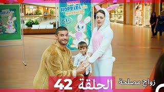 Zawaj Maslaha - الحلقة 42 زواج مصلحة