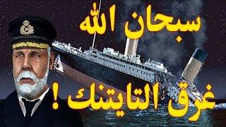 قدرة الله في اغراق التايتنك - بالأدلة العلمية كيف غرقت السفينة العملاقة تيتانيك ؟ سبحان الله