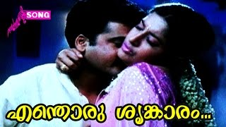 "Malayalam Movie Song From Seetha | Romantic song 'Enthoru Srinkaram..."""