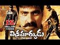 Vikramarkudu Telugu Full Movie | Ravi Teja, Anushka, SS Rajamouli | Sri Balaji Video