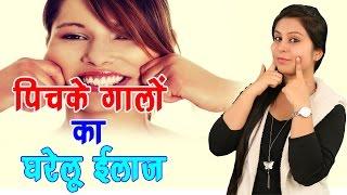 """""""Pichke Gaal Ka Ilaj"""" – पिचके गालों का घरेलू इलाज How To Get Chubby Cheeks #Vianet Lifestyle"""