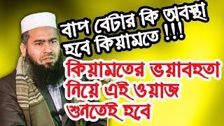 Keyamoter Voyabohota 💚 New Bangla Waz By Mujaffor Bin Mohsin ⏳ Last Part