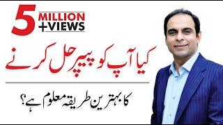 Paper Attempt Skills | Qasim Ali Shah | Urdu/Hindi | WaqasNasir