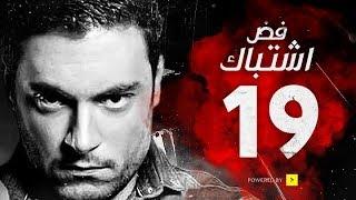 مسلسل فض اشتباك - الحلقة 19 التاسعة عشر - بطولة أحمد صفوت | Fad Eshtbak Series - Ep 19