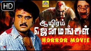 Aayiram Jenmangal Full Movie| Rajinikanth, Sripriya| Tamil Horror Movies|