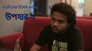 New Bangla Natok- Upohar 2(উপহার ২)Allen Shuvro, Nabila,Al Mamun, By Jayanta Rojario
