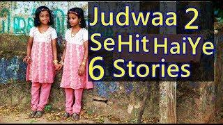 Judwaa 2 : जुडवा 2 फिल्म से भी HIT कहानी है ये | Real Twins Story Like Judwaa 2 Movie | Varun Dhavan