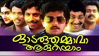 Odaruthammava Aalariyam Full Malayalam Movie | #Malayalam Film | Mallu Movies