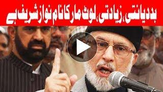 Tahir-ul-Qadri gives fiery speech against Nawaz, Shehbaz at Nasir Bagh