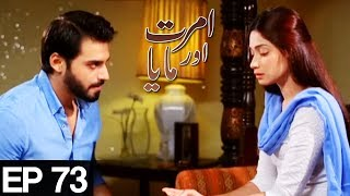 Amrit Aur Maya - Episode 70  Express Entertainment uploaded on 04-07-2017 1205 views