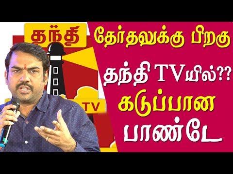 Xxx Mp4 Rangaraj Pandey Speech Thanthi Tv KENA PAYALA Not Joining With Thanthi Tv Again Tamil News Live 3gp Sex