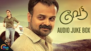 Vettah | Audio Jukebox, Kunchacko Boban, Manju Warrier | Official