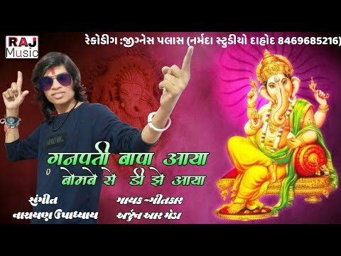 Xxx Mp4 Arjun R Meda New Song Ganpati Bapa Aaya Bombe Se Dj Aaya Raj Music 3gp Sex