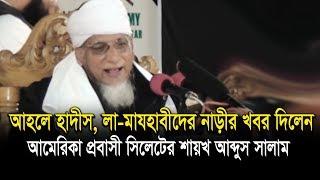 সিলেটি ভাষায় মজাদার ওয়াজ, মাওলানা আবদুস সালাম | Bangla Waj 2016 by Sylheti Language