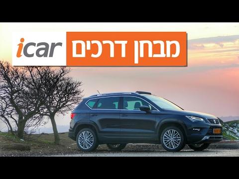 סיאט אטקה - חוות דעת - iCar