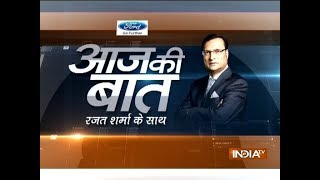Aaj Ki Baat with Rajat Sharma | 18th January, 2018