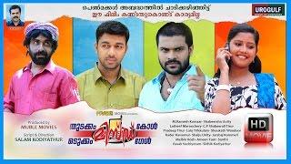 Salam Kodiyathoor New Home Cinema │Thudakkam Missedcal l Odukkam Missed Girl | malayalam telefilm