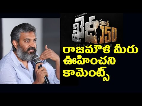 SS Rajamouli Sensational Comments On Chiranjeevi Khaidi No 150 Movie