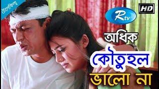 Odhik Kotuhol Valo Na |  Chanchal | Tanzika | Babu | Eid Special Telefilm | Rtv