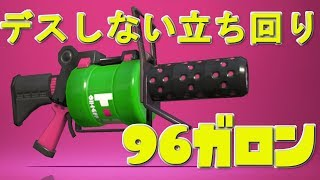 【スプラトゥーン2】デスしない96ガロンが強すぎる! - 実況プレイ