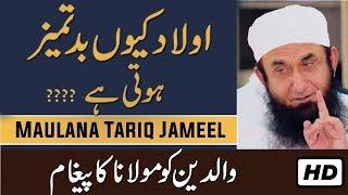 Olad Kyun Badtamiz Hoti hai By Maulana Tariq Jameel Latest Bayan